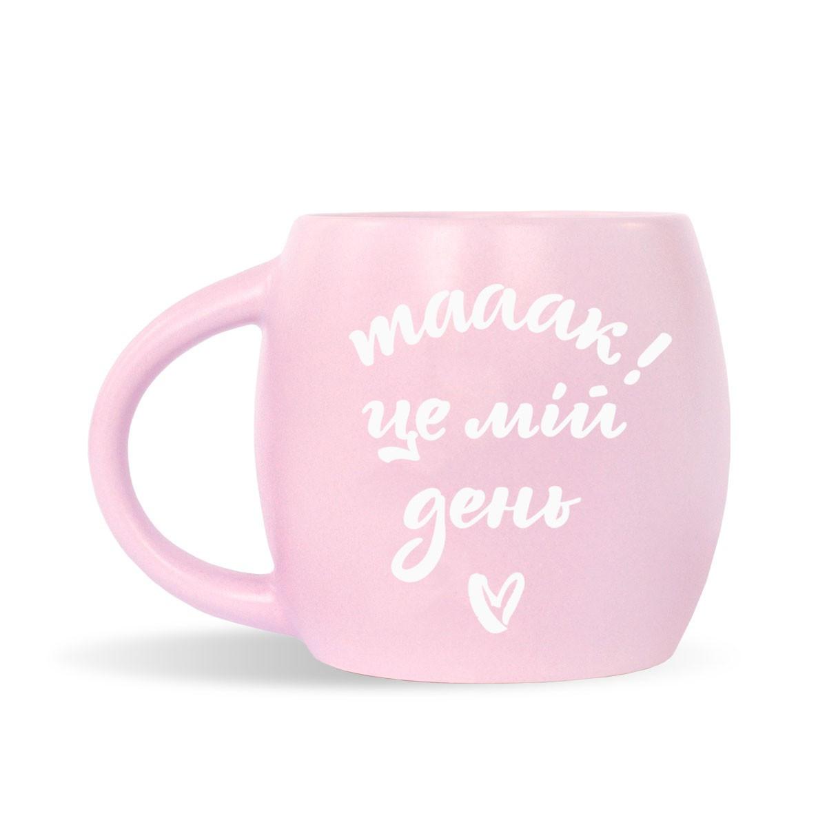 Чашка Це мій день