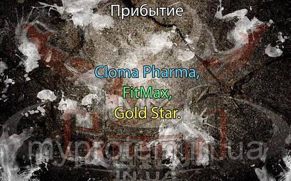 Поступление: Cloma Pharma, FitMax, Gold Star.