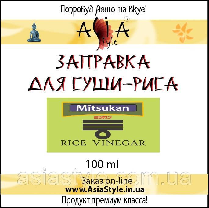 Заправка для рису, рисовий оцет, Mitsukan, 100ml ,AsiaStyle