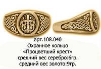 Кольцо РП108040