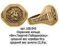 Кольцо  РП108043
