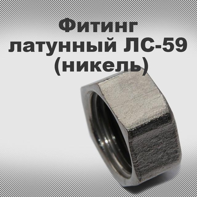 Фитинг латунный ЛС-59 (никель)