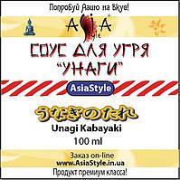 "Соус для угря ""Унаги"" 100ml AsiaStyle"