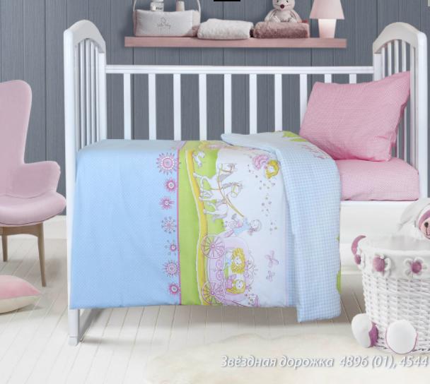 Комплект постельного белья  детский Звездная дорожка  (навол. 60*60)