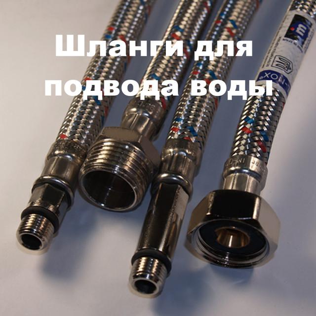 Шланги для подвода воды