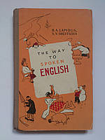 """B.Lapidus """"The way to spoken English"""" 1960 год. Художники Л.Смехов, И.Слуцкер, С.Чистяков"""