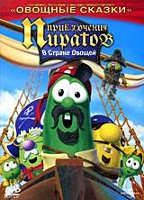 DVD-мультфильм Приключения пиратов в Стране Овощей (США, 2002)
