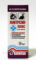 Амитразин - плюс 10 мл   Продукт