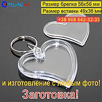 Акриловый Брелок Сердце 56х56мм. Заготовка