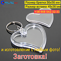 Акриловий Брелок Серце 56х56мм. З Вашим фото