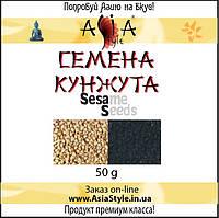 Семена кунжута 50г AsiaStyle