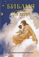 Детская Библия в пересказе (артикул 3102)