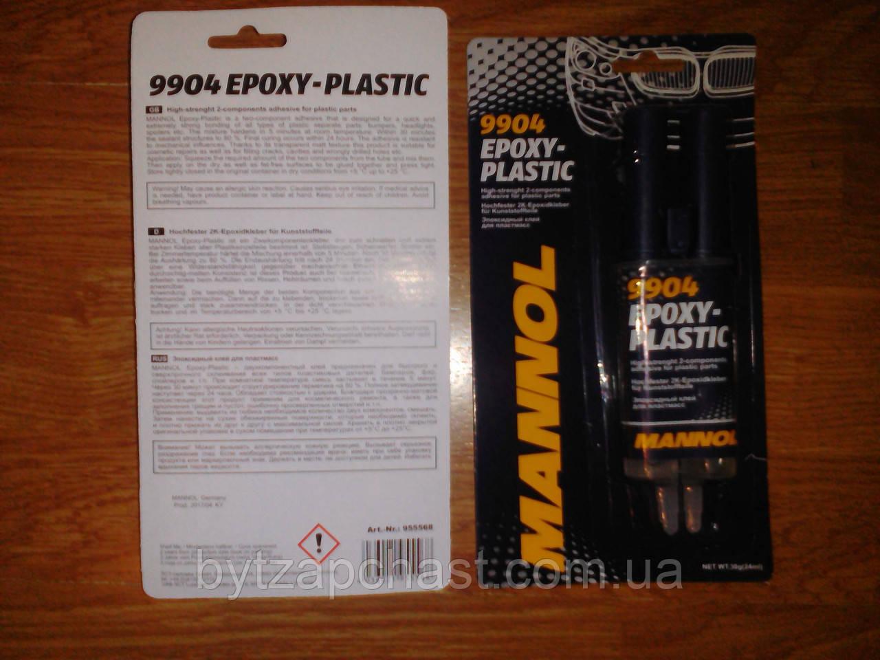 Epoxi - Plast / Клей для пластмас  30 g - БытЗапчасть в Харькове