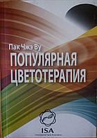 Популярная цветотерапия