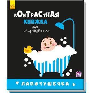 Контрастная книжка для малыша: Лапотушечка