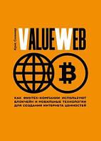 ValueWeb Крис Скиннер