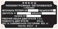 Шильд на Москвич-400/401 (1950-1956 гг.)