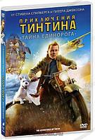 DVD-мультфильм Приключений Тинтина: Тайна Единорога (DVD) США, Новая Зеландия (2011)