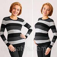 Джемпер для беременных и кормления Рита (полоска черно-серая) 23e3f75b9ad