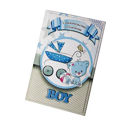 Обложка для свидетельства о рождении мальчика
