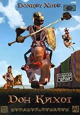 DVD-мультфильм Дон Кихот (Италия, Испания, 2007)