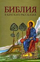 Детская Библия в кратких рассказах (артикул 3119)