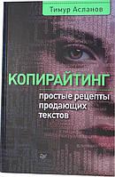 Копирайтинг. Простые рецепты продающих текстов Тимур Асланов