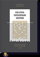 Как стать популярным автором. Тексты на службе личного бренда. 5 шагов Екатерина Иноземцева