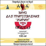 """Вино для приготовления """"Мирин"""" 100ml AsiaStyle"""