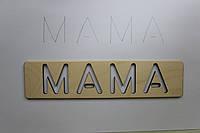 """Развивающая линейка по методике Монтессори """"Мама"""""""