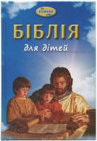 Біблія для дітей на кожний день /м-ка. обкл./ Гілберт Бірс (артикул 30041)