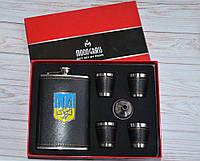 """Подарочный набор для мужчин с флягой """"Украина"""""""