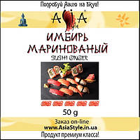 Имбирь маринованый 50г AsiaStyle