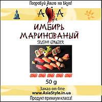 Імбир маринований, 50г, AsiaStyle