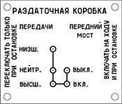 Шильд на Москвич-410 (1957-1959 гг.)