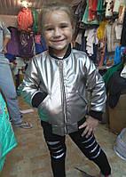 Куртка бомбер детская рост 128, 134, 140 см на 8, 9, 10 лет Bnad-400b