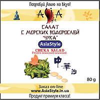 "Салат з морських водоростей ""Чука"", 80г, AsiaStyle"