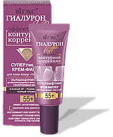 Суперлифтинг крем-филлер для кожи вокруг глаз и губ Витэкс Гиалурон Lift 55+