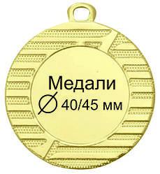 Медали металлические 40/45 мм.