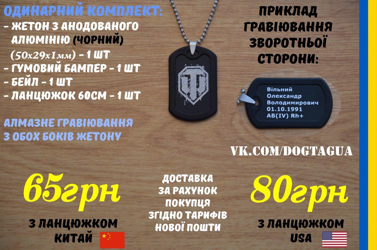 Жетон 1мм чорний, одинарний к-т (алмазне гравіювання) - ПП Дідик в Черновцах