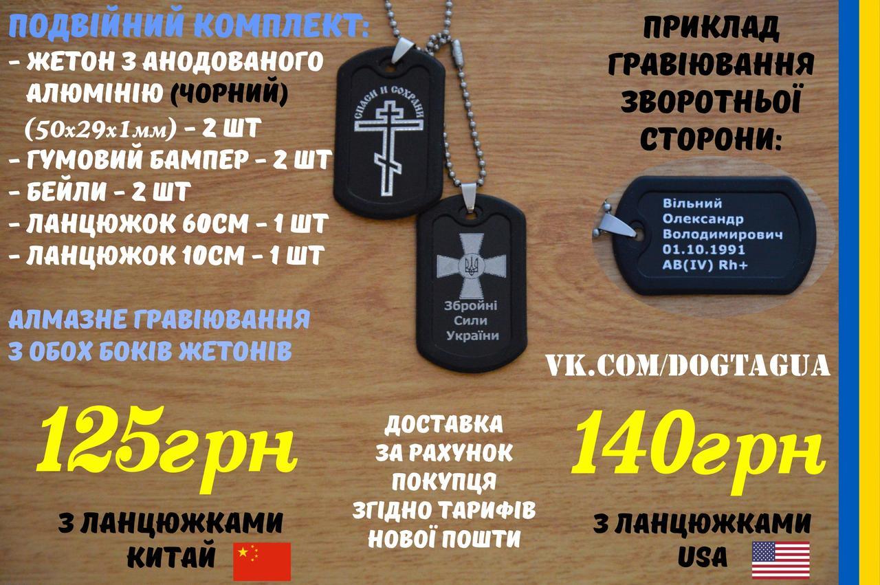 Жетони 1мм чорні, подвійний к-т (алмазне гравіювання) - ПП Дідик в Черновцах