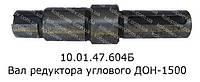 10.01.47.604Б Вал редуктора углового ДОН-1500