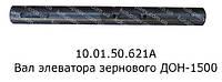10.01.50.621А Вал элеватора зернового ДОН-1500