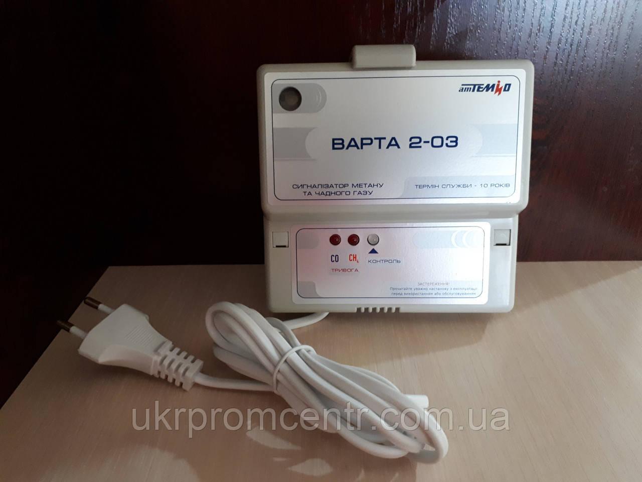 Сигналізатор газу побутової Варта-2-03