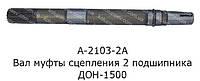 31а-2103-2А Вал муфты сцепления под 2 подшипника ДОН-1500