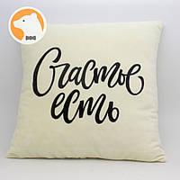 Декоративная подушка Счастье есть