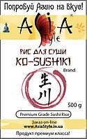 Рис для суши Ko-Sushiki 500г AsiaStyle