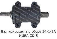 34-1-8А Вал кривошипа НИВА СК-5