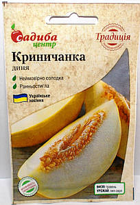 Диня Криничанка 1г (Садиба Традиція)