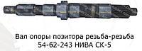 54-62243 Вал опоры позитора (резьба-резьба) НИВА СК-5